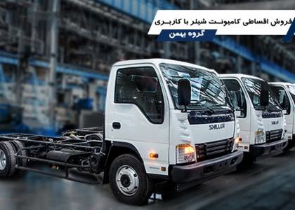 فروش اقساطی کامیونت شیلر با کاربری